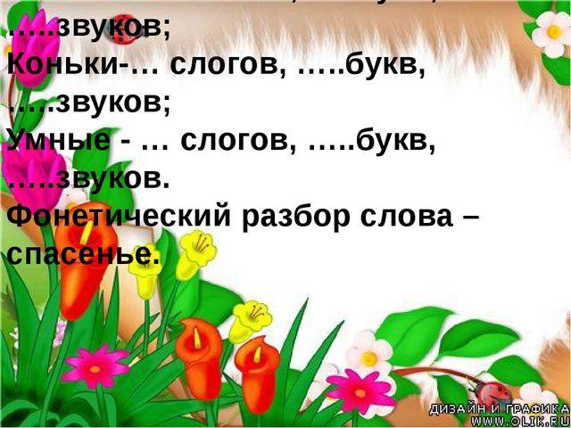 Задание№6 Яблоко- … слогов, …..букв, …..звуков; Коньки-… слогов, …..букв, …....