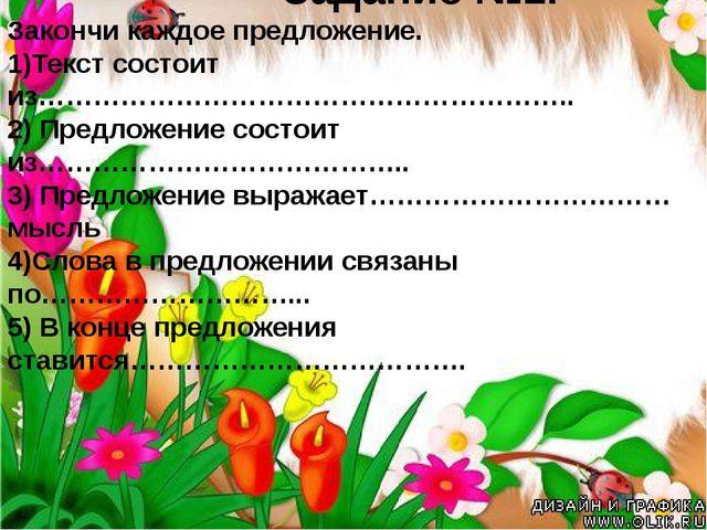 Задание №1. Закончи каждое предложение. 1)Текст состоит из………………………………………………...