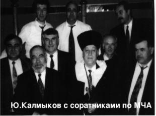 Ю.Калмыков с соратниками по МЧА