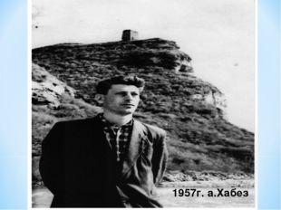 1957г. а.Хабез