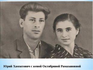 Юрий Хамзатович с женой Октябриной Рамазановной