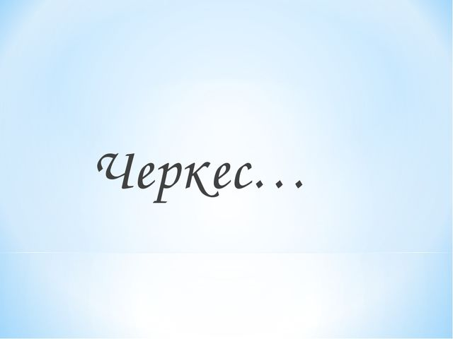 Черкес…