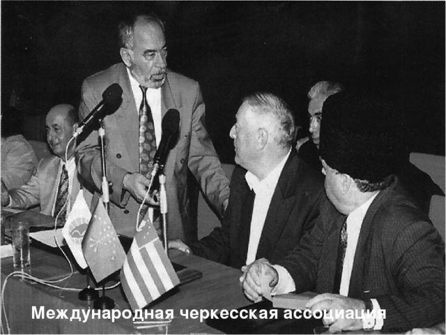 Международная черкесская ассоциация