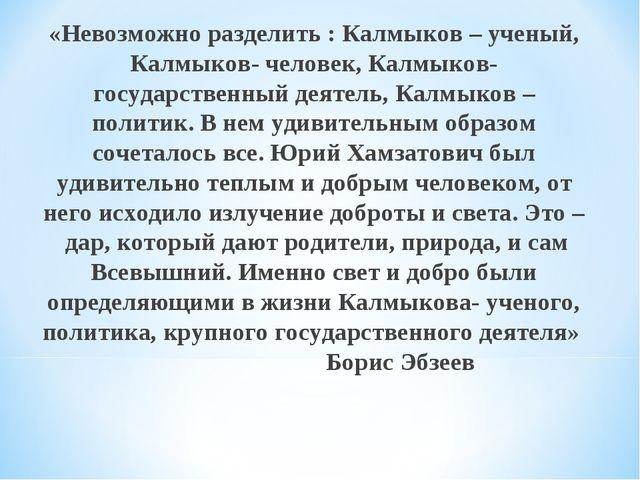 «Невозможно разделить : Калмыков – ученый, Калмыков- человек, Калмыков- госуд...