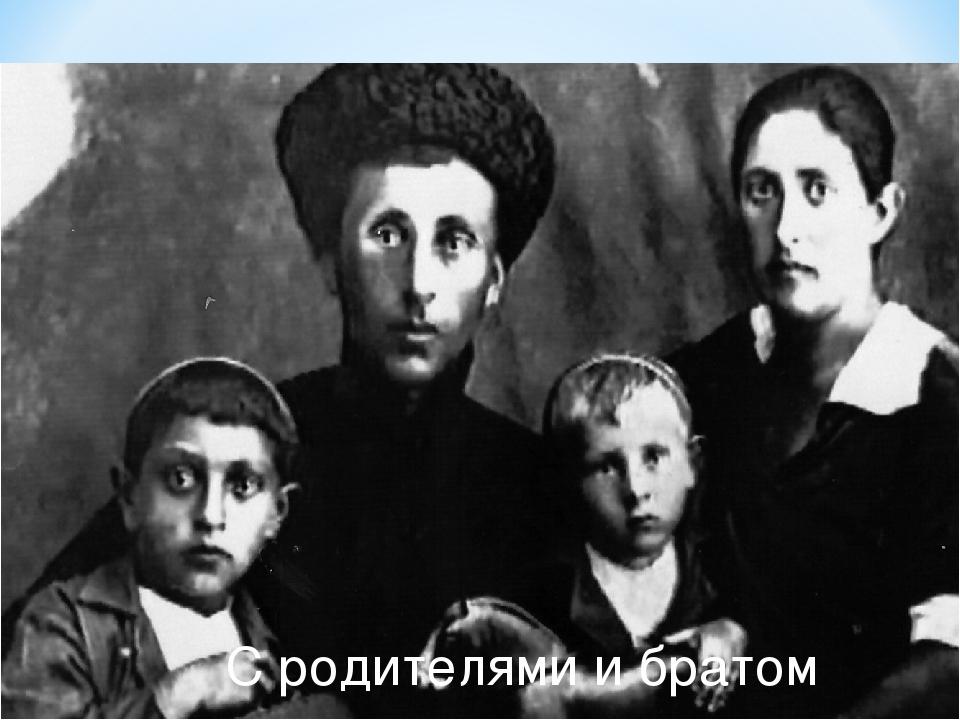 С родителями и братом