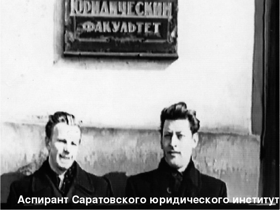 Аспирант Саратовского юридического института