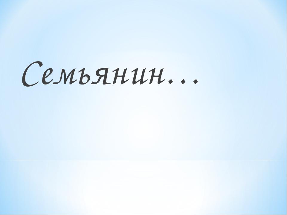 Семьянин…