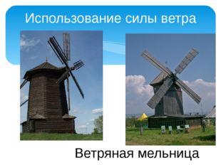 Использование силы ветра Ветряная мельница