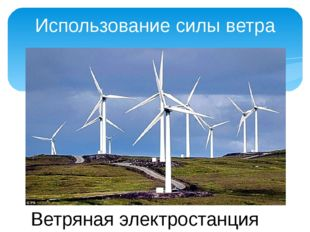 Использование силы ветра Ветряная электростанция