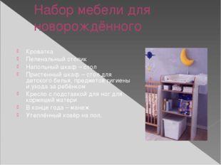 Набор мебели для новорождённого Кроватка Пеленальный столик Напольный шкаф –