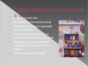 Набор мебели для детей до 6 лет Кроватка для сна Бельевой и платяной шкаф Сту