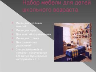 Набор мебели для детей школьного возраста Место для школьных занятий Место дл