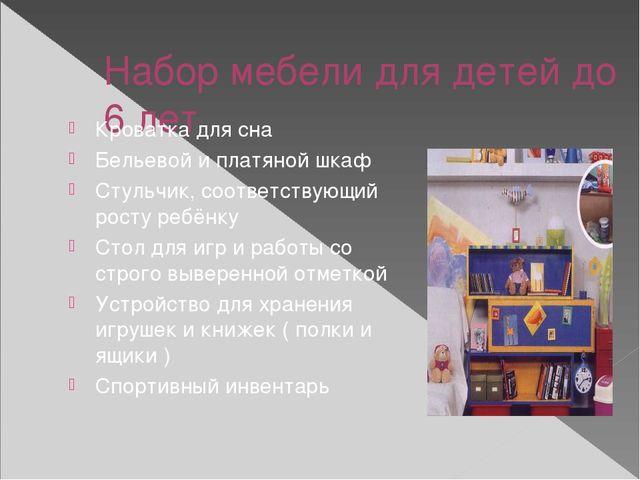 Набор мебели для детей до 6 лет Кроватка для сна Бельевой и платяной шкаф Сту...