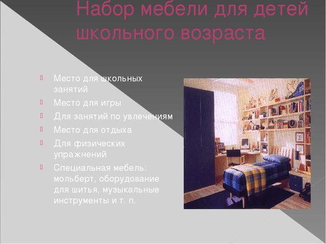 Набор мебели для детей школьного возраста Место для школьных занятий Место дл...