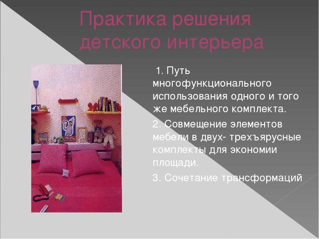 Практика решения детского интерьера 1. Путь многофункционального использовани...
