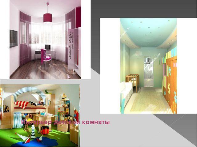 Интерьер детской комнаты