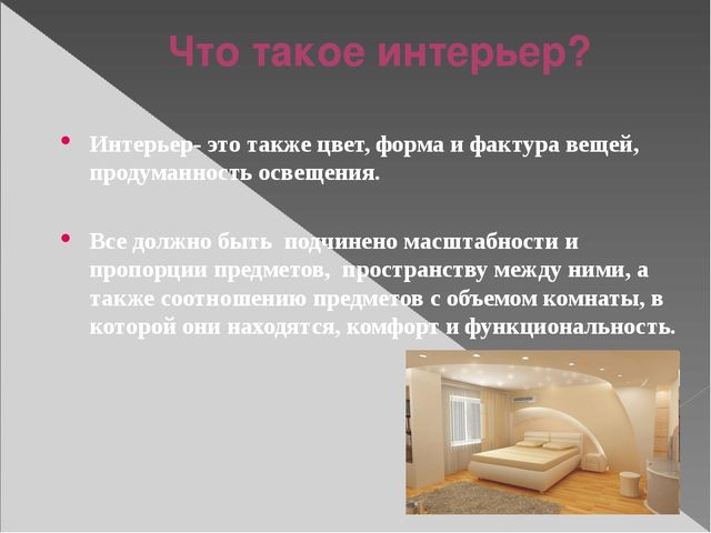 Что такое интерьер? Интерьер- это также цвет, форма и фактура вещей, продума...