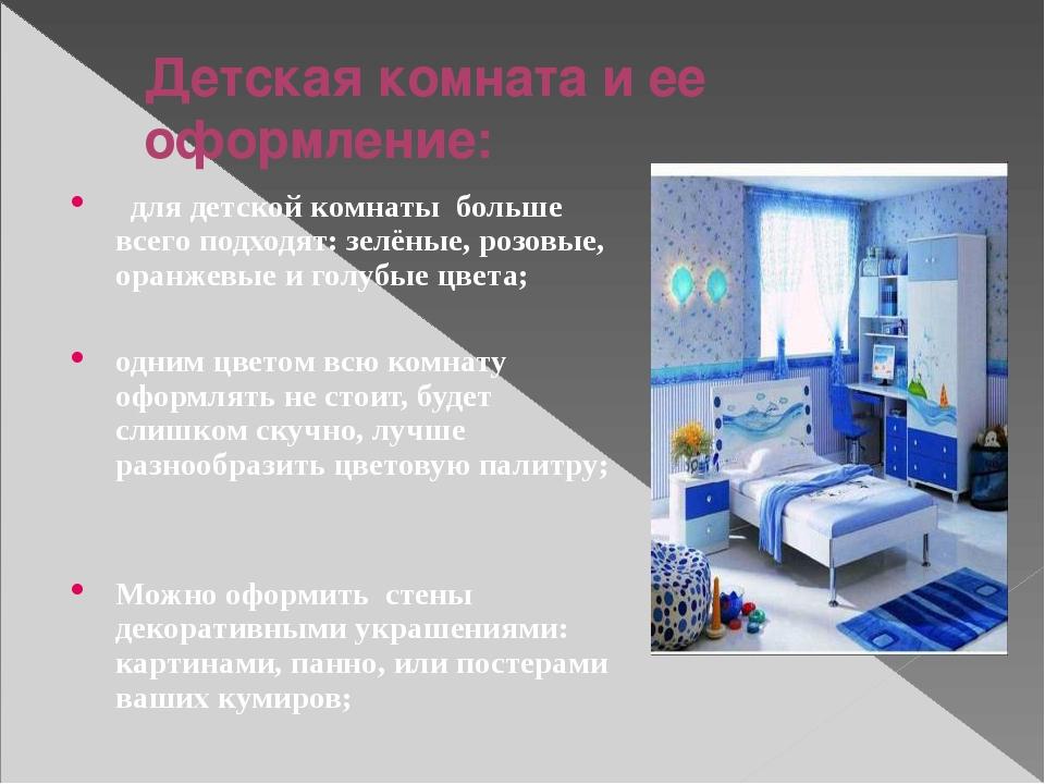 Детская комната и ее оформление: для детской комнаты больше всего подходят:...