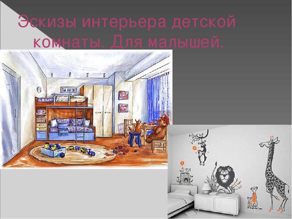 Эскизы интерьера детской комнаты. Для малышей.