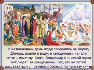 В назначенный день люди собрались на берегу Днепра, вошли в воду, и священни