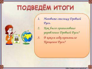 Назовите столицу Древней Руси. Как было организовано управление Древней Руси?