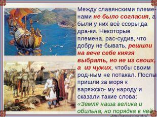 Между славянскими племе-нами не было согласия, а были у них всё ссоры да дра