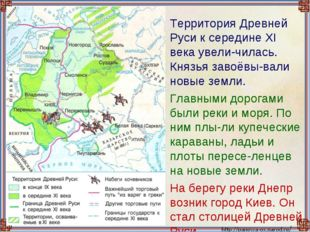 Территория Древней Руси к середине XI века увели-чилась. Князья завоёвы-вали