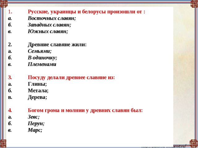 1.Русские, украинцы и белорусы произошли от : а.Восточных славян; б.Западн...