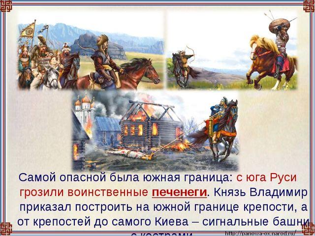 Самой опасной была южная граница: с юга Руси грозили воинственные печенеги. К...