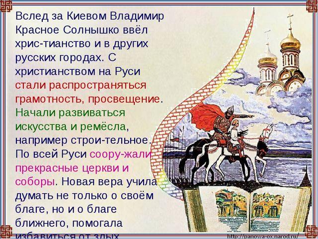 Вслед за Киевом Владимир Красное Солнышко ввёл хрис-тианство и в других русс...