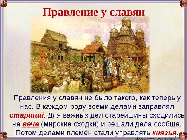 Правление у славян Правления у славян не было такого, как теперь у нас. В ка...