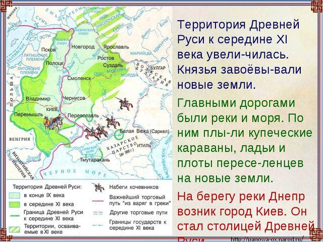 Территория Древней Руси к середине XI века увели-чилась. Князья завоёвы-вали...