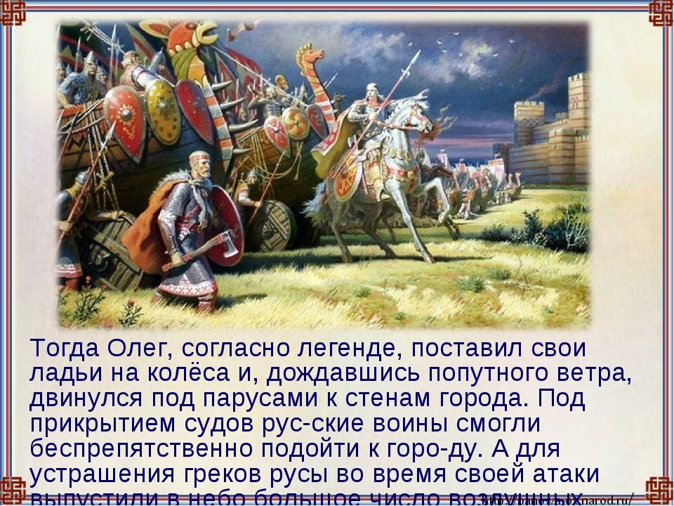 Тогда Олег, согласно легенде, поставил свои ладьи на колёса и, дождавшись по...