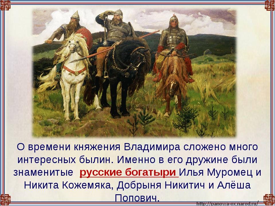 О времени княжения Владимира сложено много интересных былин. Именно в его др...