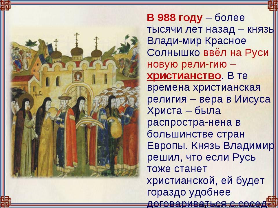 В 988 году – более тысячи лет назад – князь Влади-мир Красное Солнышко ввёл...