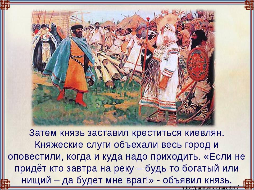 Затем князь заставил креститься киевлян. Княжеские слуги объехали весь город...