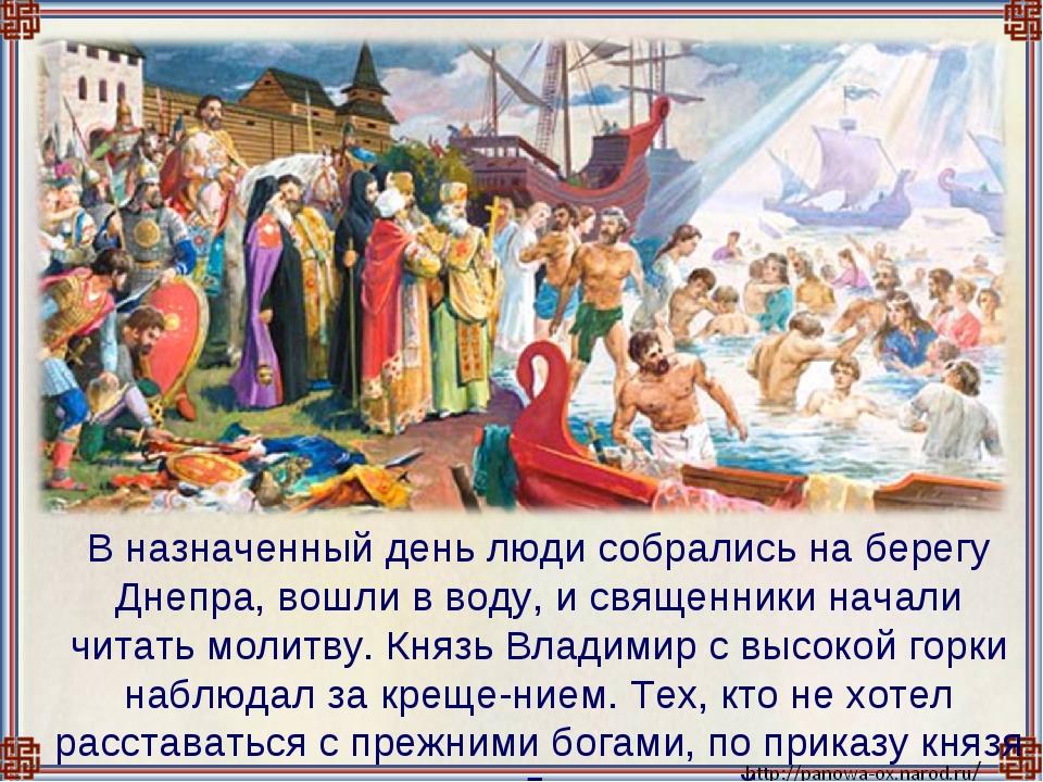 В назначенный день люди собрались на берегу Днепра, вошли в воду, и священни...