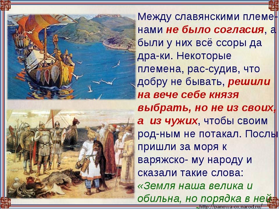 Между славянскими племе-нами не было согласия, а были у них всё ссоры да дра...