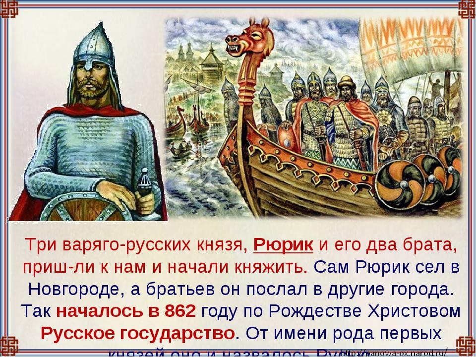Три варяго-русских князя, Рюрик и его два брата, приш-ли к нам и начали княж...
