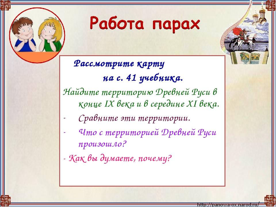 Рассмотрите карту на с. 41 учебника. Найдите территорию Древней Руси в конце...