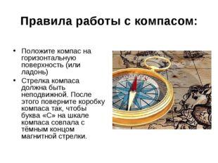 Правила работы с компасом: Положите компас на горизонтальную поверхность (или