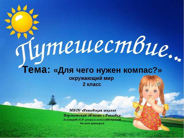 Тема: «Для чего нужен компас?» окружающий мир 2 класс МБОУ «Репьевская школа...
