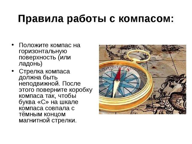 Правила работы с компасом: Положите компас на горизонтальную поверхность (или...