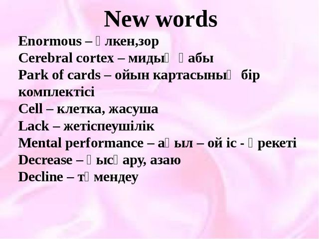 New words Enormous – үлкен,зор Cerebral cortex – мидың қабы Park of cards – о...