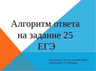 Алгоритм ответа на задание 25 ЕГЭ Подготовила учитель русского языка и литер