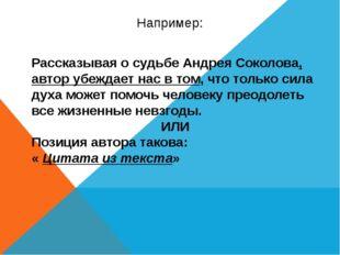 Например: Рассказывая о судьбе Андрея Соколова, автор убеждает нас в том, что