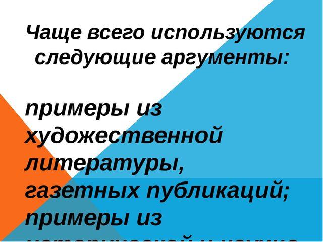 Чаще всего используются следующие аргументы: примеры из художественной литера...