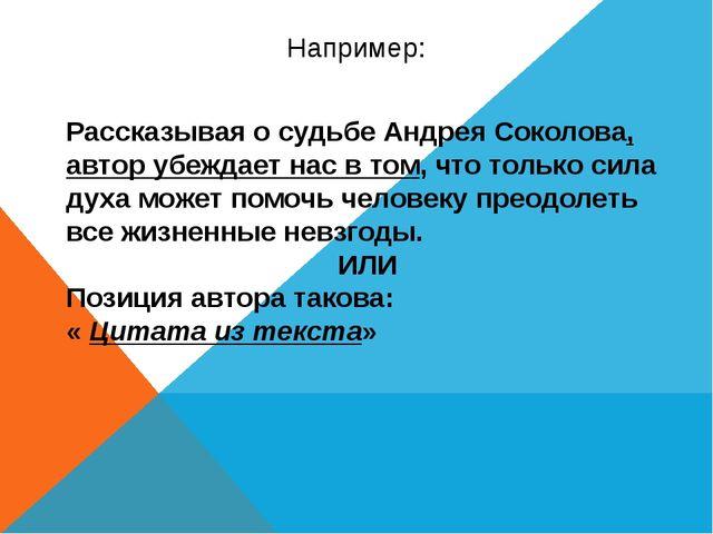 Например: Рассказывая о судьбе Андрея Соколова, автор убеждает нас в том, что...