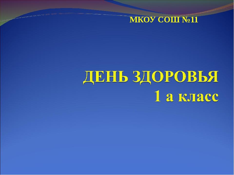 МКОУ СОШ №11