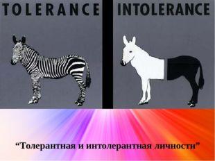 """""""Толерантная и интолерантная личности"""""""